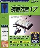 携帯万能17 FOMA 標準版 [HYBRID]