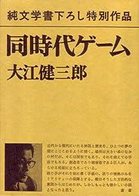 大江健三郎『同時代ゲーム』の表紙画像