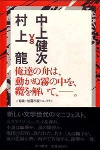 中上健次/村上龍『中上健次vs村上龍』の表紙画像