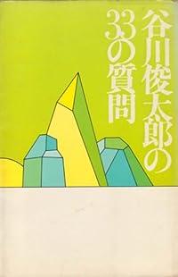 谷川俊太郎『谷川俊太郎の33の質問』の表紙画像
