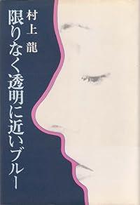 村上龍『限りなく透明に近いブルー』の表紙画像