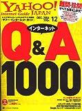 YAHOO ! Internet Guide (ヤフー・インターネット・ガイド) 2006年 12月号 [雑誌]