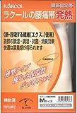 ラクールの腰痛帯発熱 M