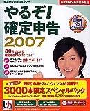やるぞ!確定申告2007+書籍パック (Win版)