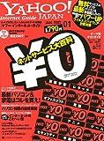 YAHOO ! Internet Guide (ヤフー・インターネット・ガイド) 2007年 01月号 [雑誌]