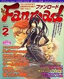 Fanroad (ファンロード) 2007年 02月号 [雑誌]