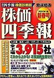 株価四季報 2007年 02月号 [雑誌]