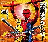 獣拳戦隊ゲキレンジャー