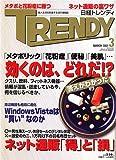 日経 TRENDY (トレンディ) 2007年 03月号 [雑誌]