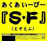 S・F (Amazon.co.jp独占期間限定販売商品)