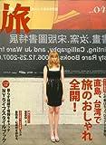 旅 2007年 04月号 [雑誌]