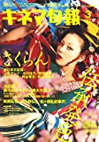 キネマ旬報 2007年 3/1号 [雑誌]