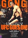 GONG (ゴング) 格闘技 2007年 04月号 [雑誌]