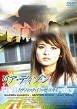 リア・ディゾン〜トラフィック・イン・ザ・スカイ〜