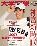 大学野球春季リーグ展望号 2007年 4/14号 [雑誌]