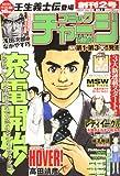 コミックチャージ 2007年 4/17号 [雑誌]