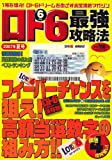 ロト6最強攻略法 2007年 06月号 [雑誌]