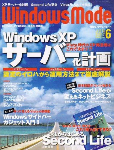 Windows Mode (ウィンドウズモード) 2007年 06月号 [雑誌]