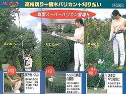 高枝切り+植木バリカン+刈り払い