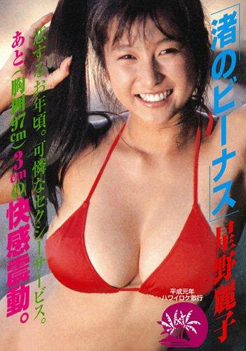 渚のビーナス 星野麗子 [DVD]