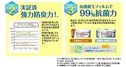 強力防臭&99%抗菌力
