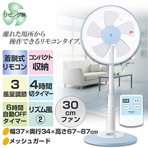 山善(YAMAZEN) 30cmリビング扇風機(リモコン)タイマー付 YLR-C30(WA) ホワイトブルー