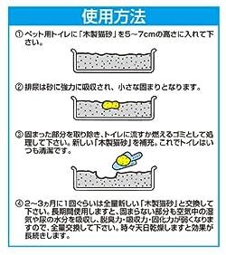 トイレに流せる木製猫砂 7L 使用方法