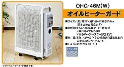 オイルヒーター専用のガード