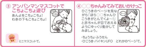 BabyLabo(べビラボ) アンパンマン はじめての読み聞かせ