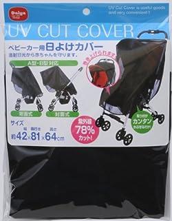 直射日光から赤ちゃんを守ります