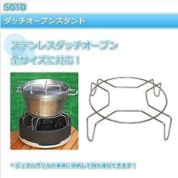 ステンレスダッチオーブン用スタンド<br>