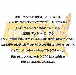 スポーツペットの誕生は、2003年8月。