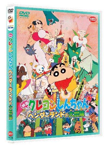 映画 クレヨンしんちゃん ヘンダーランドの大冒険 [DVD]