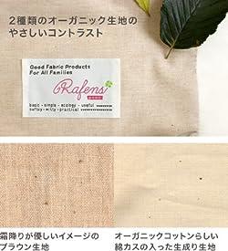 Rafens pene 洗えるオーガニックMINIべビー布団 8点セット (日本製)