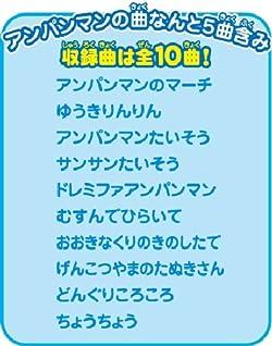 アンパンマンの曲を含む10曲を収録!!