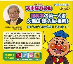 久保田競先生推薦商品で、遊びながら脳を鍛えよう!