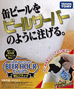 ○ビールアワーとは?○