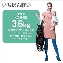 驚きのA型最軽量の3.6kg!