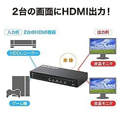 2台の画面にHDMI出力