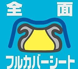 カバー/全面フルカバー