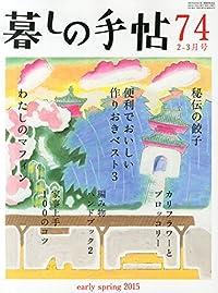 暮しの手帖 2015年2-3月号