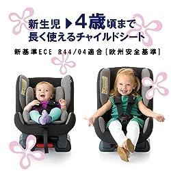 新生児から4歳頃まで長く使えるチャイルドシート