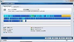 高機能デフラグツール「Diskeeper」を搭載!
