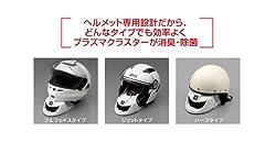 どんなタイプのヘルメットでも使用可能