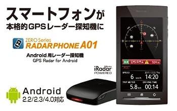 スマートフォンが本格的GPSレーダー探知機に