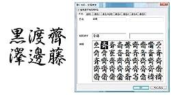 旧漢字フォント約10,000字収録