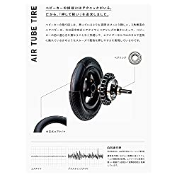「押して軽い」を追求したエアタイヤ