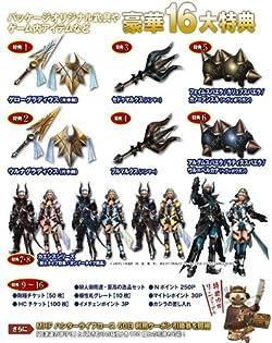 オリジナル武具やゲーム内アイテムなど豪華16大特典