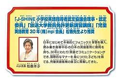 児童英語教育研究者 松香洋子先生監修