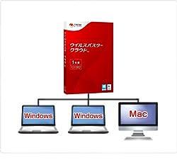 Windows 8・Mac対応!PC3台までOK!